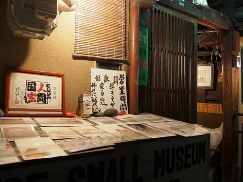 ukiyoe museum_2.jpg